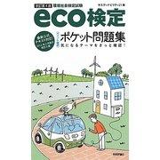 eco検定ポイント確認ポケット問題集 改訂第4版 [単行本]