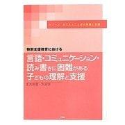 特別支援教育における 言語・コミュニケーション・読み書きに困難がある子どもの理解と支援(シリーズきこえとことばの発達と支援) [単行本]