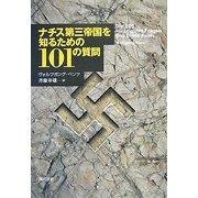 ナチス第三帝国を知るための101の質問 [単行本]