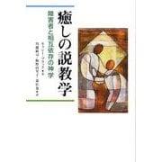 癒しの説教学-障害者と相互依存の神学 [単行本]