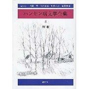 ハンセン病文学全集 8 短歌 [全集叢書]