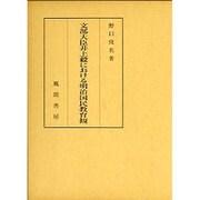 文部大臣井上毅における明治国民教育観 [単行本]