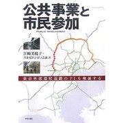 公共事業と市民参加―東京外郭環状道路のPIを検証する [単行本]