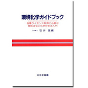 環境化学ガイドブック