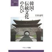 韓国・伝統文化のたび(叢書・地球発見) [全集叢書]