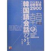 韓国語会話フレーズブック―すぐに使える日常表現2900(アスカカルチャー) [単行本]
