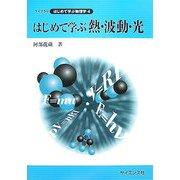 はじめて学ぶ熱・波動・光(ライブラリはじめて学ぶ物理学〈4〉) [全集叢書]