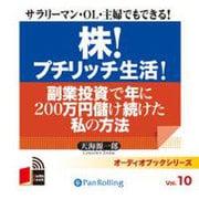 株!プチリッチ生活![CD-ROM]-副業投資で年に200万円儲け続けた私の方法