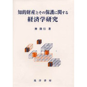 知的財産とその保護に関する経済学研究 [単行本]