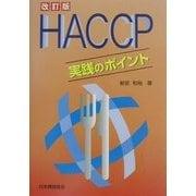 HACCP実践のポイント 改訂版 [単行本]