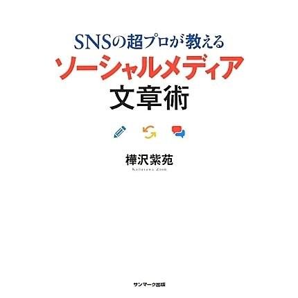 SNSの超プロが教えるソーシャルメディア文章術 [単行本]