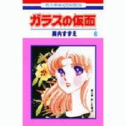 ガラスの仮面 6(花とゆめCOMICS) [コミック]