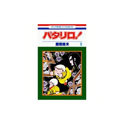 パタリロ 8(花とゆめCOMICS) [コミック]