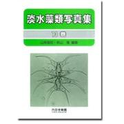 淡水藻類写真集〈13巻〉 [単行本]