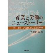 産業と労働のニューストーリー―IT・グローバル化としごとの未来 [単行本]