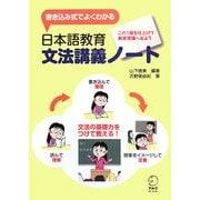 日本語教育文法講義ノート―書き込み式でよくわかる [単行本]