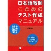 日本語教師のためのテスト作成マニュアル [単行本]