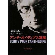 アンチ・オイディプス草稿 [単行本]