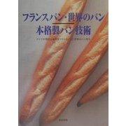 フランスパン・世界のパン 本格製パン技術―ドンクが教える本格派フランスパンと世界のパン作り [単行本]