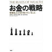 お金の戦略―裕福な人たちが知っていること [単行本]