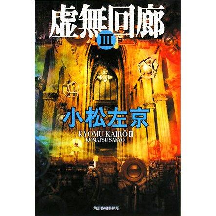 虚無回廊〈3〉(ハルキ文庫) [文庫]