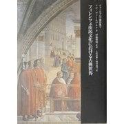 フィレンツェ市民文化における古典世界(ヴァールブルク著作集〈2〉) [単行本]