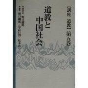 道教と中国社会(講座道教〈第5巻〉) [全集叢書]