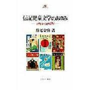 伝記児童文学のあゆみ―1891から1945年 [全集叢書]