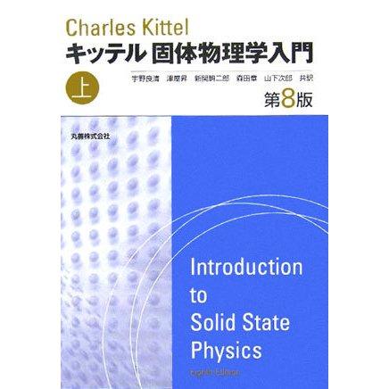 キッテル 固体物理学入門 第8版〈上〉 [単行本]