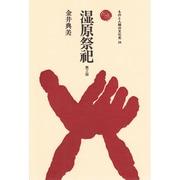 湿原祭祀-豊葦原の信仰と文化(ものと人間の文化史 24) [全集叢書]
