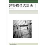 建築構造の計画(建築学入門シリーズ) [全集叢書]