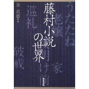 藤村小説の世界(和泉選書) [全集叢書]