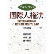 テキストブック国際人権法 第3版 [単行本]