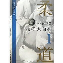 柔道体型別 技の大百科〈第1巻〉 新装版 (Series of the Legend Book) [単行本]