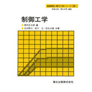制御工学(基礎電気・電子工学シリーズ〈10〉) [全集叢書]