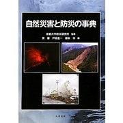 自然災害と防災の事典 [単行本]