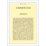 日本的雇用と賃金(叢書・現代の社会科学) [全集叢書]
