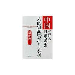 中国における日系企業の人的資源管理についての分析 [単行本]