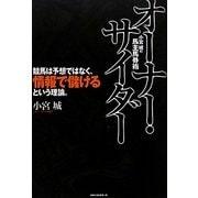 オーナー・サイダー―小宮城の馬主馬券術 [単行本]