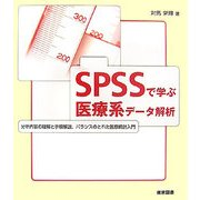 SPSSで学ぶ医療系データ解析―分析内容の理解と手順解説、バランスのとれた医療統計入門 [単行本]