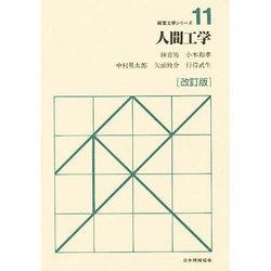 人間工学 改訂版 (経営工学シリーズ〈11〉) [単行本]