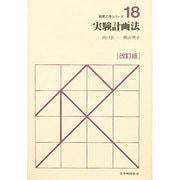 実験計画法 改訂版 (経営工学シリーズ〈18〉) [単行本]