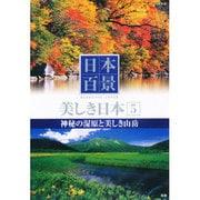 日本百景美しき日本 5[DVD]