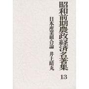 昭和前期農政経済名著集 13