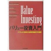 バリュー投資入門―バフェットを超える割安株選びの極意 [単行本]