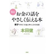お金の話をやさしく伝える本―知らないと損をする!親子で学ぶ「お金と幸せ」24の知恵 [単行本]