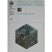 粉―粉を知り、粉と親しみ、粉と未来へ(Creative Chemical Engineering Course〈19〉) [全集叢書]