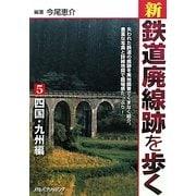 新・鉄道廃線跡を歩く〈5〉四国・九州編 [単行本]