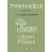アメリカ中小企業白書〈2008・2009〉 [単行本]
