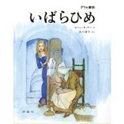 いばらひめ-グリム童話(評論社の児童図書館・絵本の部屋) [絵本]